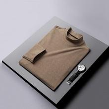 潮男毛衣双面绒打底半高领保暖针织衫