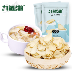 [nine Carp Lake] sulfur free Lily dry buy 1 send 1 total 500g