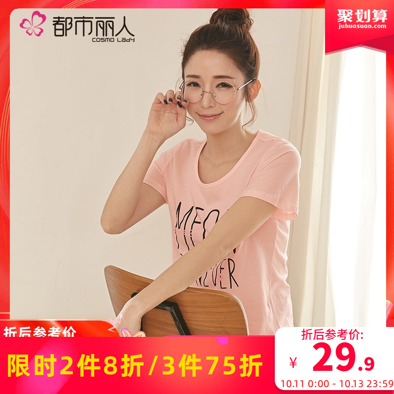 Urban beauty pajamas women short-sleeved simple and comfortable breathable soft thin section Ladies Home service suits summer LH7203
