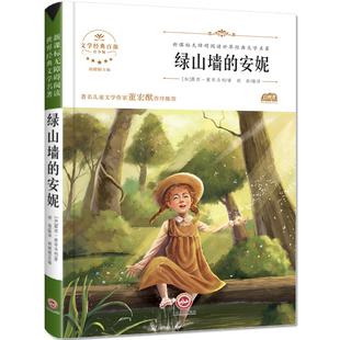 绿山墙的安妮 世界经典文学名著