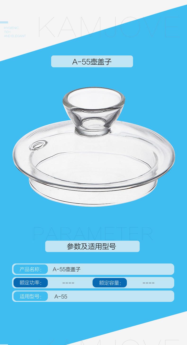金竈原厂配件玻璃烧水壶盖子消毒锅盖单壶详细照片