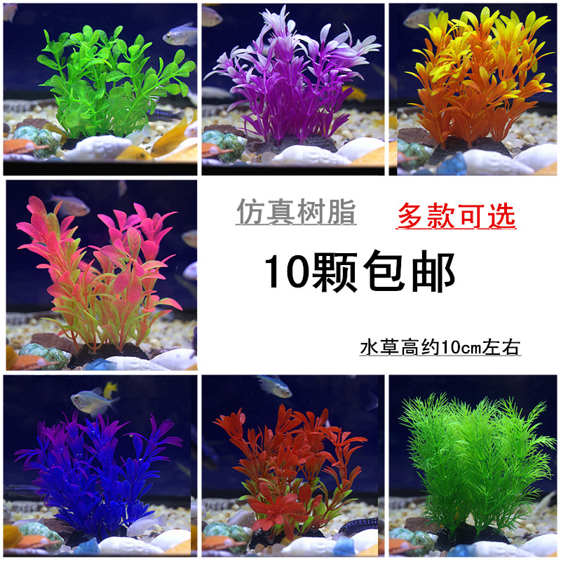 Fish tank landscape simulation water plants Aquarium ornament rockery bridge plastic water plants decoration fake plants