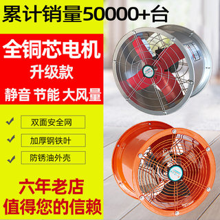 Exhaust fan Powerful high-speed duct fan Industrial exhaust fan Ventilator wall mute kitchen range hood