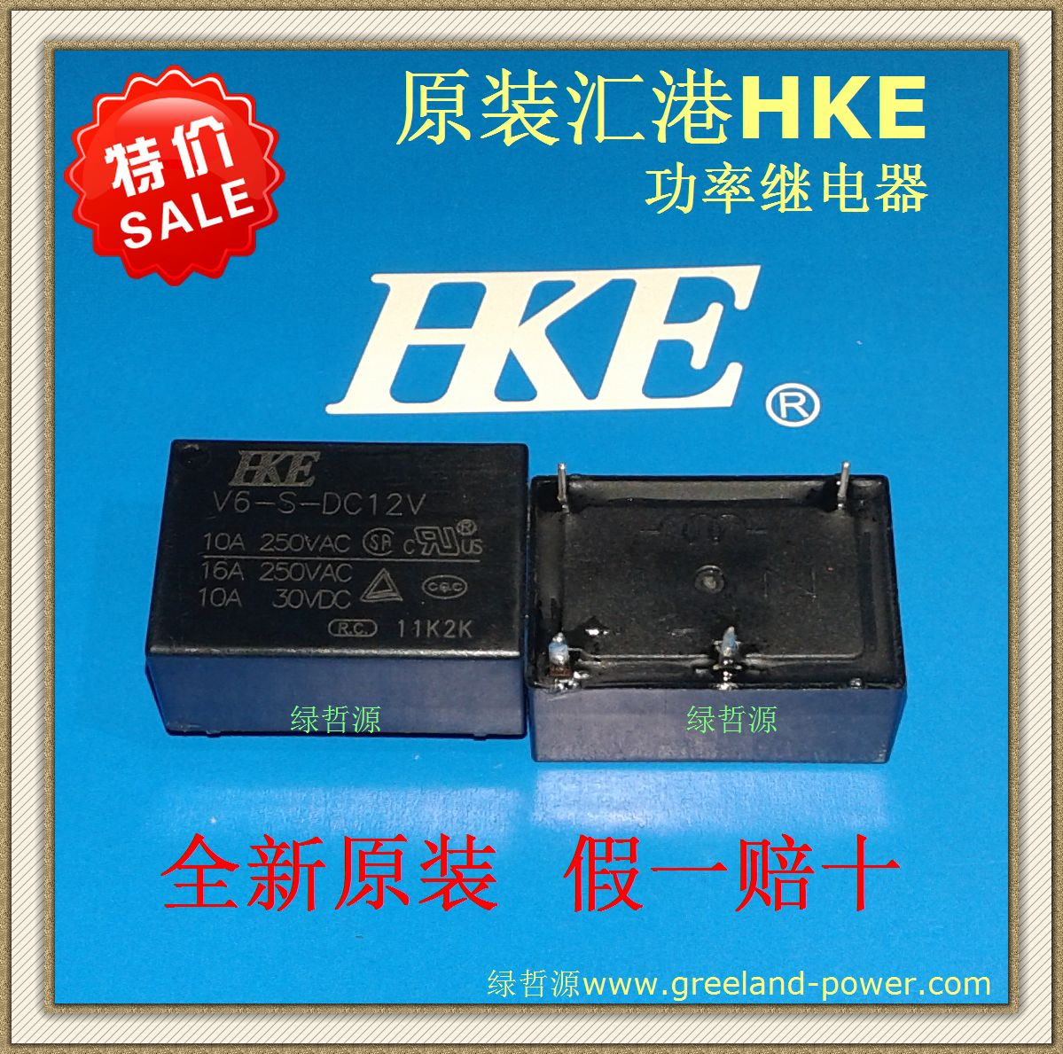 Usd 472 Original Hke Huigang Power Relay V6 S Dc12v 4 Pin Set Electrical Normally Open Lightbox Moreview