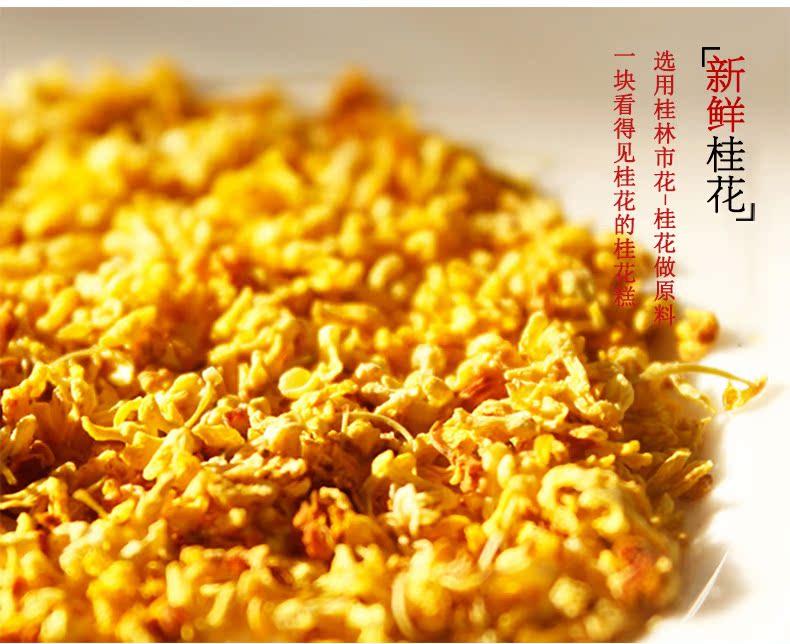 新鲜桂花,选用桂林市花-桂花做原料,一块看得见桂花的桂花糕