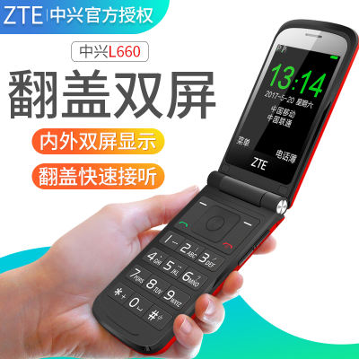 ZTE/ZTE L660 old man clamshell mobile phone old phone elderly men and women old man mobile phone old man machine