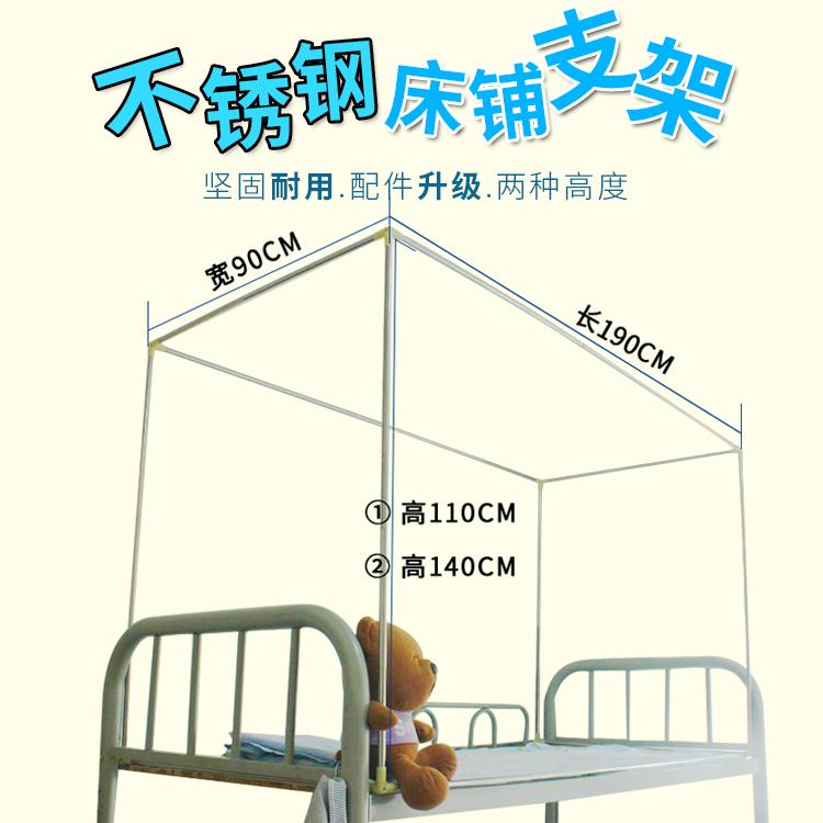 富惠妮大学生宿舍加厚蚊帐支架上下铺寝室床帘1m单人床不锈钢杆子