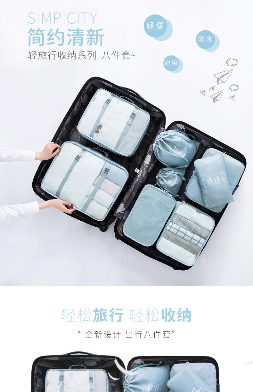 旅行收納袋行李箱衣物衣服內衣分裝包整理袋打包袋子旅游便攜套裝 【特惠可開發票-摯念緈福】