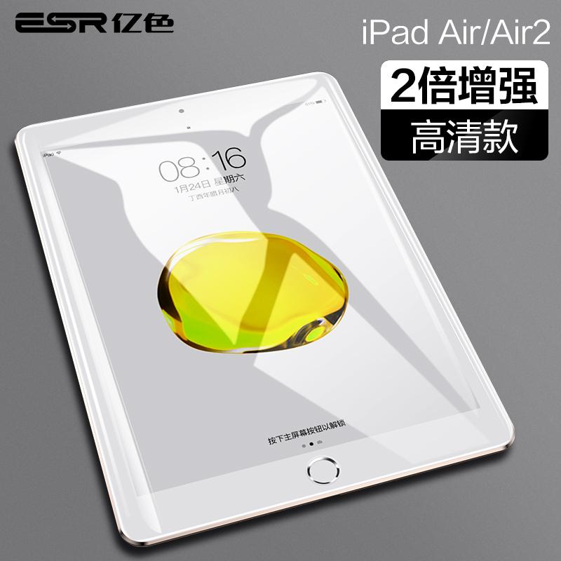 IPad Air1 / Air2 / Pro9.7【2x усиление】 высокая ясно стиль 【Артефакт подарочной пленки】