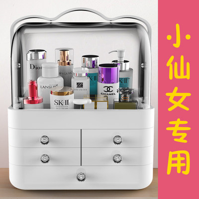 Net red cosmetic storage box skin care products lipstick large-capacity desktop portable portable dust-proof rack makeup box