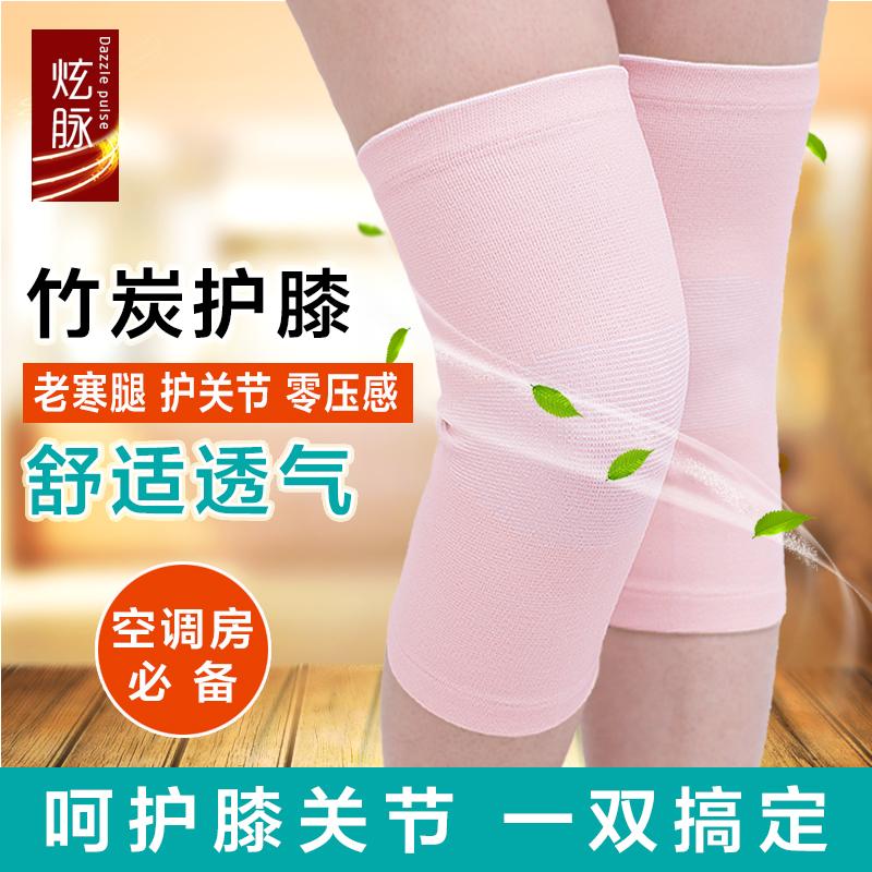 夏季护膝保暖老寒腿男女士秋天膝肛节超薄款运动空调房纯棉护腿