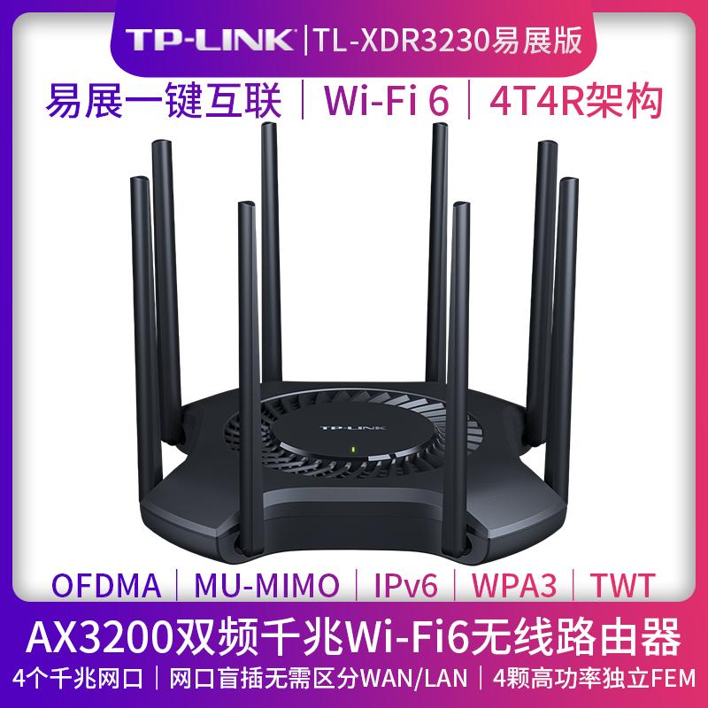 TP-LINK无线路由器AX3200双频5G千兆端口大功率家用穿墙高速WiFi6路由器宿舍学生寝室陆游器XDR3230易展版