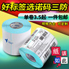 Blank three E-mail Bao thermal paper 30 40 50 60 80 100 sticker barcode printing stickers