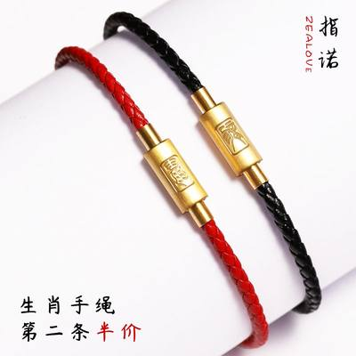 Zodiac transport bead hand rope men and women couples 3d hard gold zodiacal year rat girlfriends braided red rope leather rope bracelet