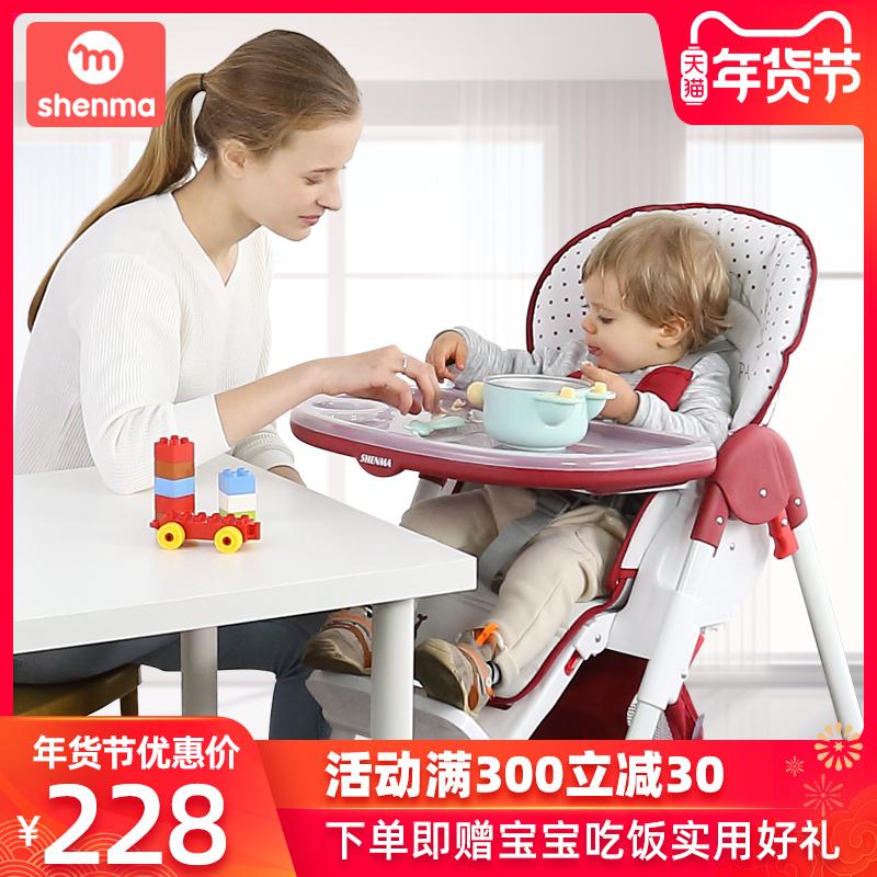 神马宝宝餐椅儿童折叠吃饭椅子婴儿多功能便携餐桌椅小孩饭桌座椅