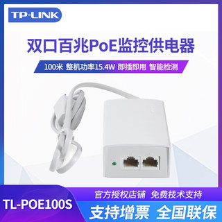TP-Link TL-POE100S POE power supply POE power supply module 48VPOE power supply AP monitoring power supply