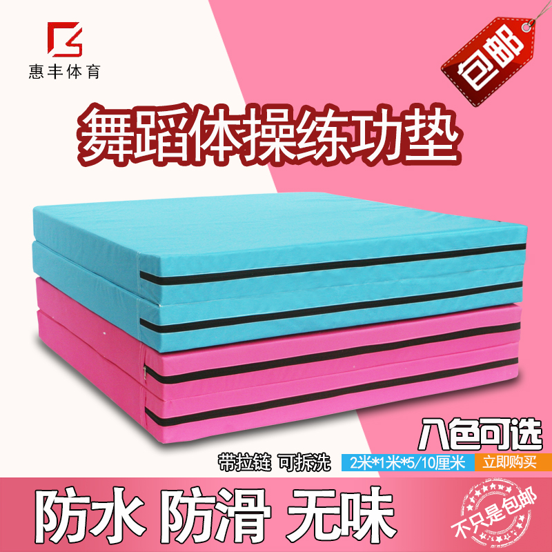 Dance mat children's exercise mats girls non-slip thick folding martial  arts skills flip sports training gymnastics mat