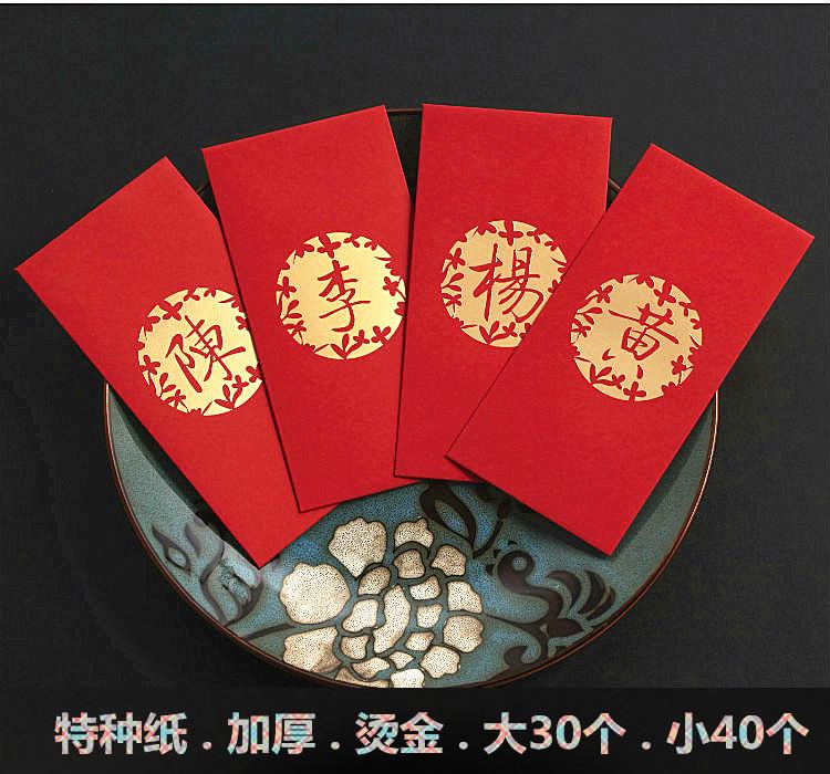 新款姓氏红包袋结婚香港利是封字烫金百家姓红包 繁体创意 40个
