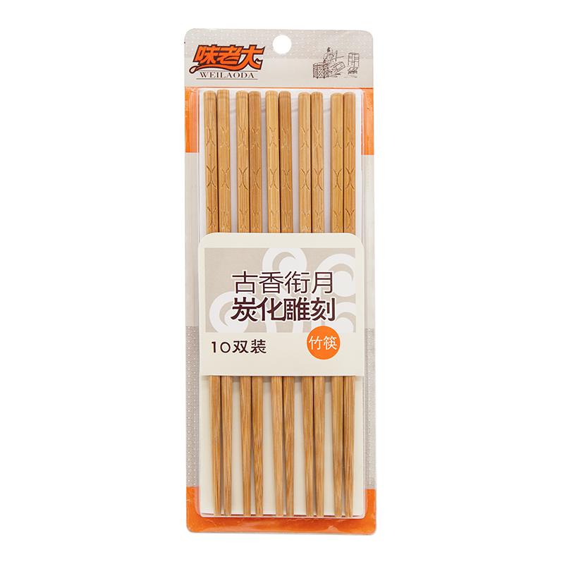 味老大竹筷子家用20双中式快子家庭装10双实木雕刻高档精品竹子筷
