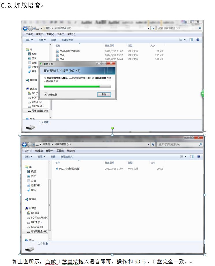 YX6100_24SS芯片|支持手机换声音的<a href=http://www.yxin18.com/mp3xp.html target='_blank'>语音芯片</a>2