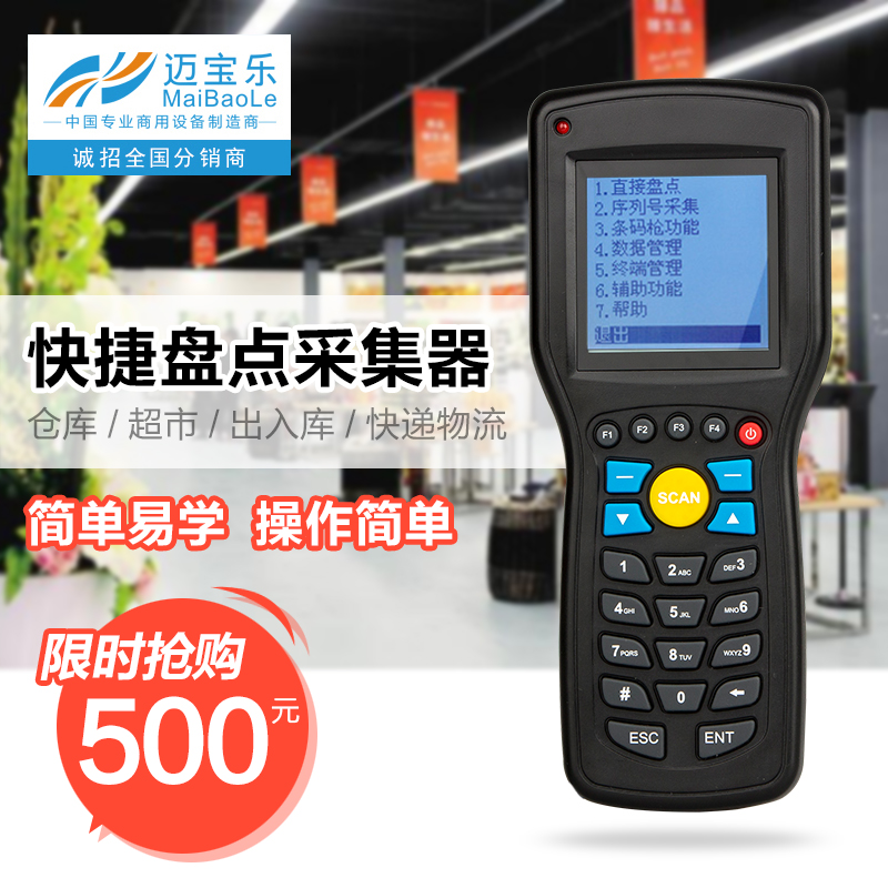 Mabel wireless barcode scanning data acquisition warehouse goods