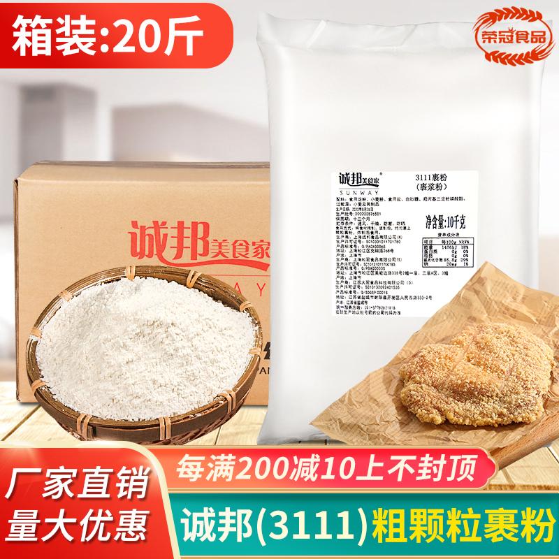 Chengbang big chicken chops special 3111 coarse grain fried chicken wrapped powder crispy powder shortening powder 10kg kg commercial whole box