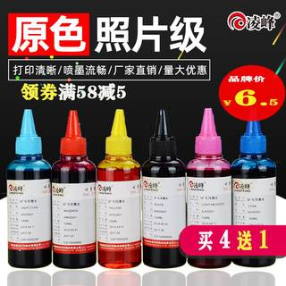 Lingfeng photo special ink is suitable for Canon HP brothers Epson 803 815 r330 R270 T50 r1390 photo printer for continuous supply of image ink photo ink