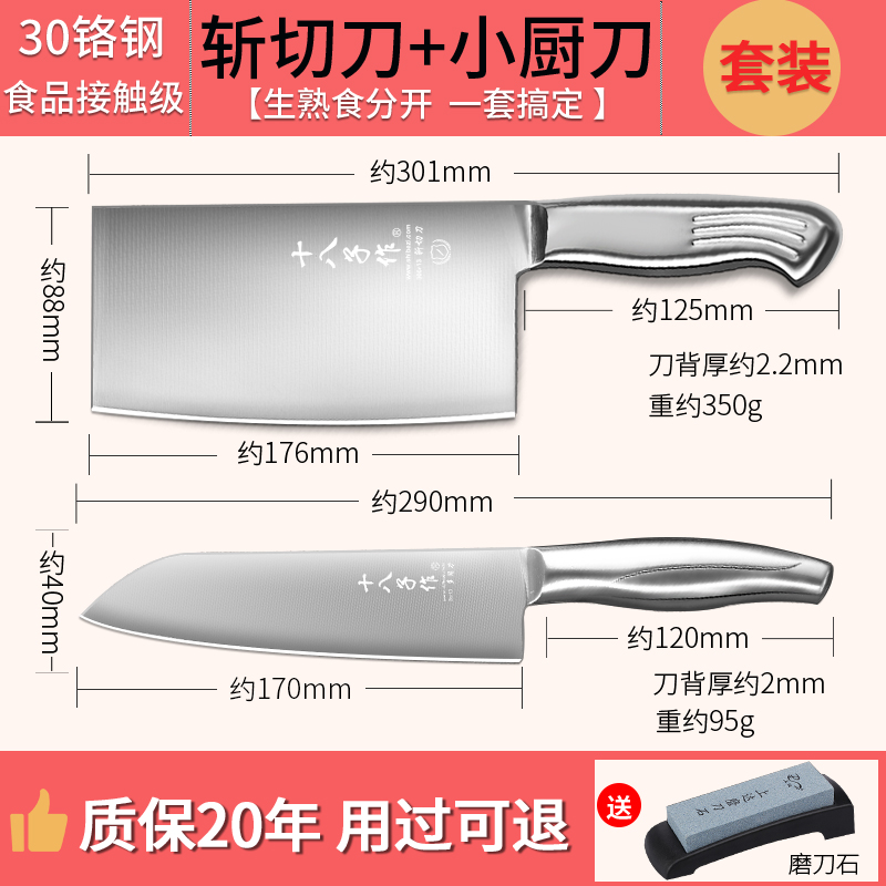 TWO-PURPOSE KNIFE + SMALL KITCHEN KNIFE COOKED TWO-PIECE (SEND WHETSTONE)