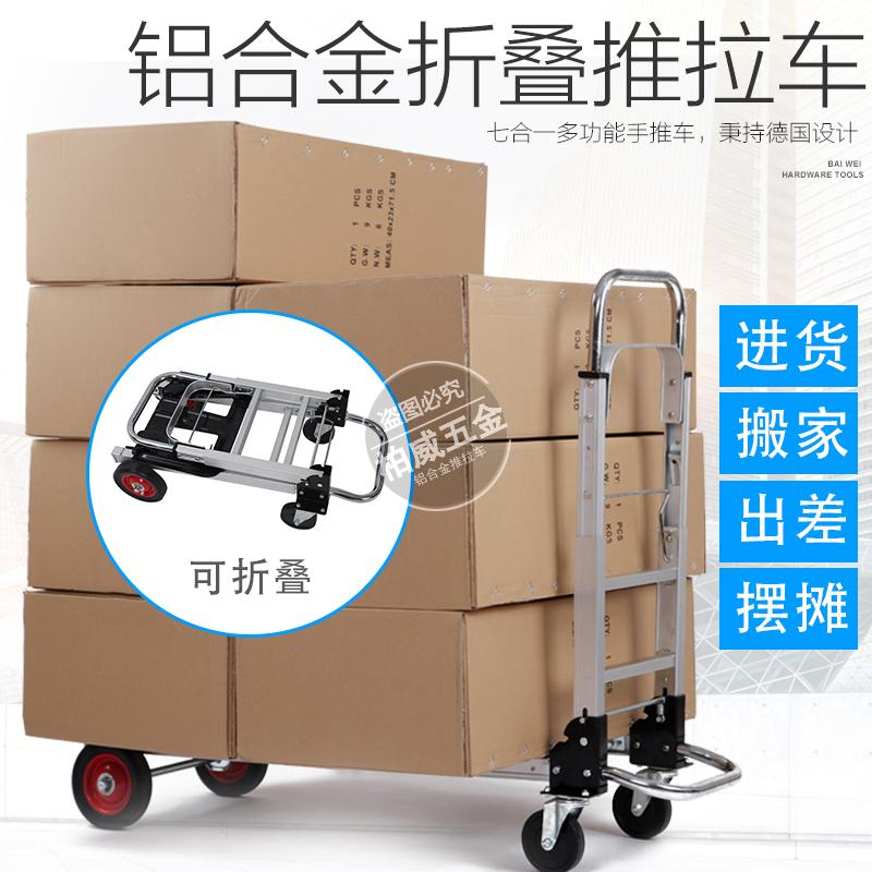 Aluminum folding cart luggage cart van home moving small pull cart pull  truck flatbed trailer portable