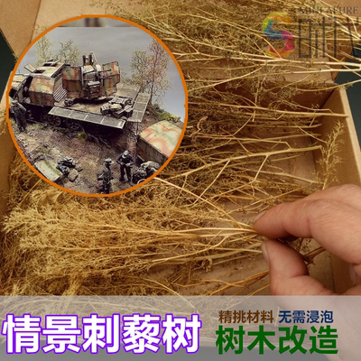 Era model simulation tree scene vegetation quinoa military scene sand table building model DIY production materials