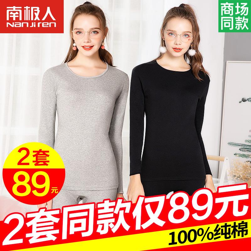 Антарктический Qiuyi Qiuku женский чистый хлопок приталенный хлопок свитер большой размер полностью хлопок Тонко стиль удерживающий тепло нижнее белье комплект зимний