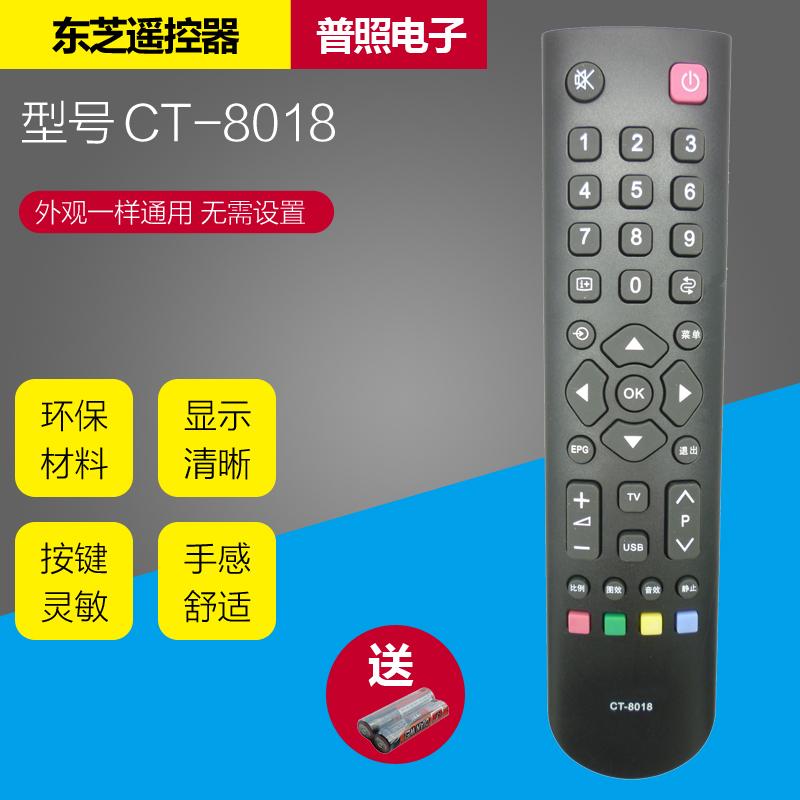 东芝液晶电视遥控器CT-8018通CT-80198033805532BFBF11C40TATA11C