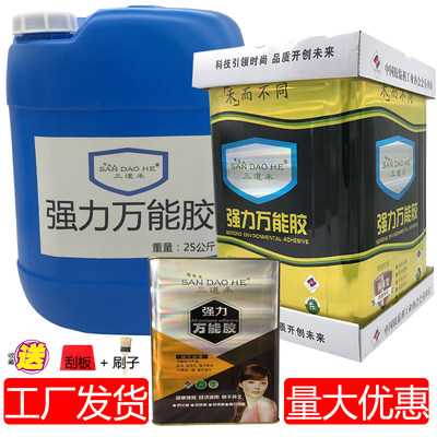 Universal rubber environmentally strong adhesive leather floor leather lawn carpet wooden board woodworking universal glue