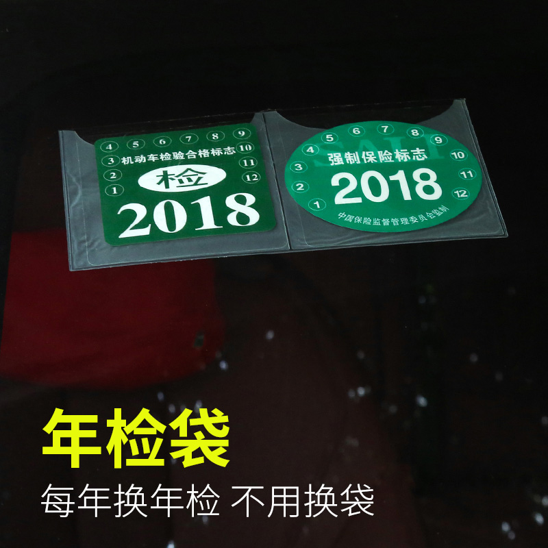 Автомобильные электростатические наклейки переднего стекла ежегодные инспекционные наклейки стандартный Страхование жизни стандартный Ежегодный осмотр без слез стандартный полка
