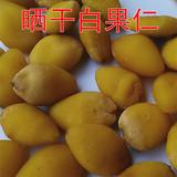 Новый Сушеные и сушеные белый Ядра орехов новый Свежие спелые сушеные фрукты гинкго белый Фрукты 1 кг бесплатная доставка по китаю фрезерование мая