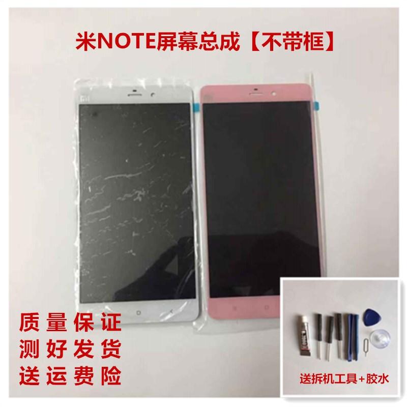 小米note高配版手机屏幕note标准版屏幕总成note顶配版原装显示屏