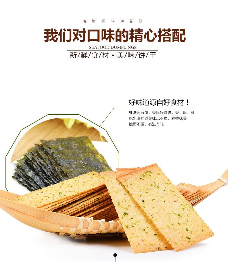 香楠 虾味海苔饼干 416g*2盒 薄片脆香