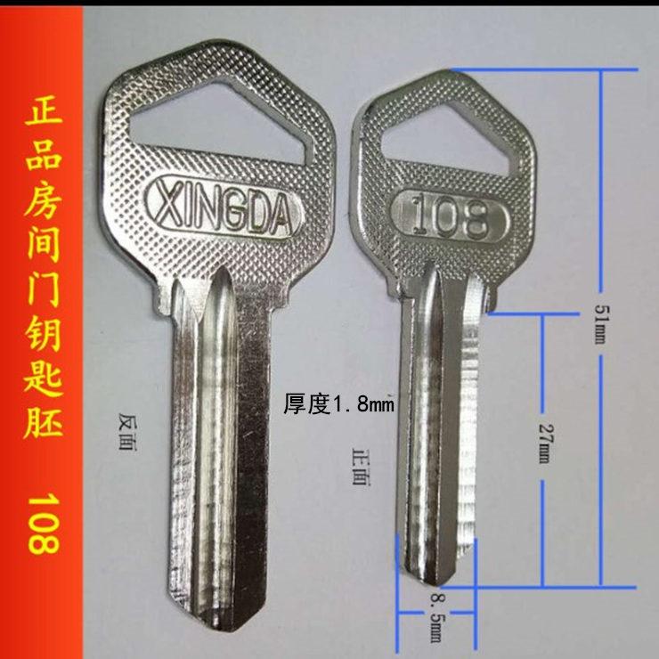 108房间门钥匙 固力钥匙胚 房间门钥匙 方形 木门球形锁钥匙胚子