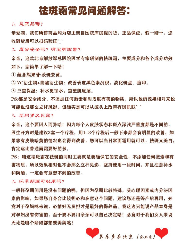北京爱心老三样祛斑霜祛黄褐斑雀斑美白淡化色斑妊娠晒斑正品详细照片