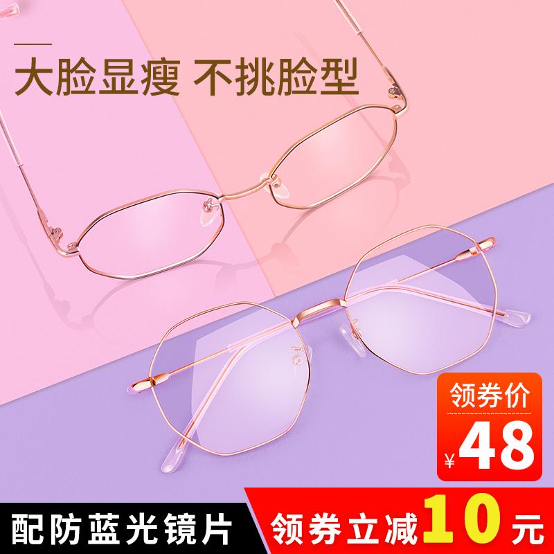 a眼睛眼睛女可配镜架显脸小韩版潮有度数超轻小框防蓝光眼镜框度数