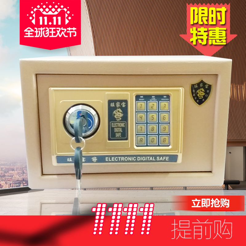 Time limit second kill 20EK safe home mini small wall type bed guard  against theft all steel piggy bank safe