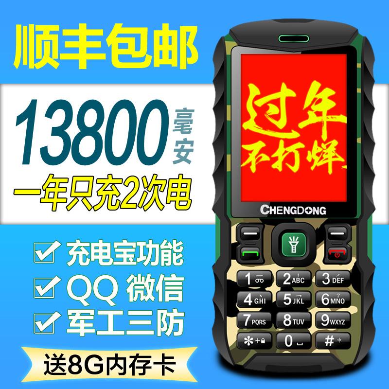 正品路虎军工三防手机无摄像头不能上网部队工厂老人机电视QQ微信
