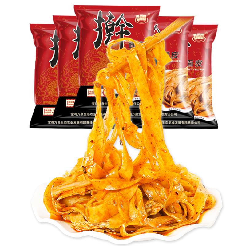 秦格格凉皮速食真空袋装陕西西安特产名小吃方便干美食岐山擀面皮