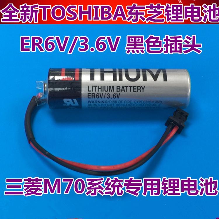 Батарейки пальчиковые Toshiba ER6V 3.6V/ER6VC119A/ER6VC119B M70 Toshiba