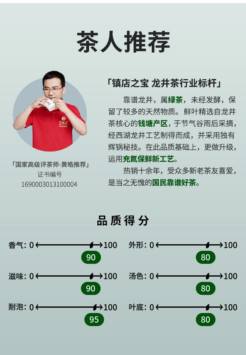 艺福堂 21新茶 雨前西湖龙井茶 250g 图3