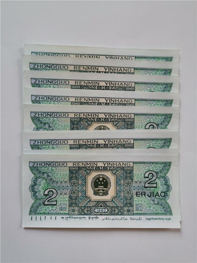 寧鈺評級幣第四套8002錢幣2角十大珍稀冠ES冠全程無47絕品標準10連