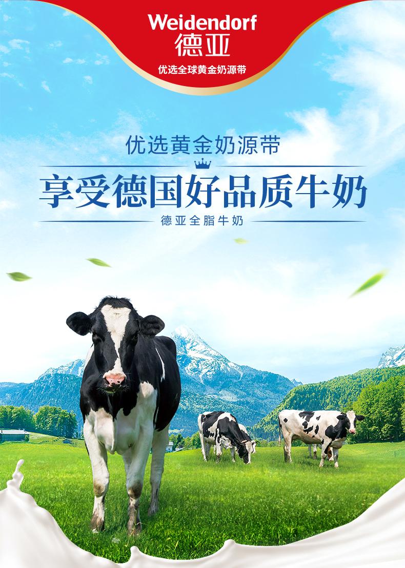 德亚 德国原装进口 全脂纯牛奶 200ml*30盒装 图2