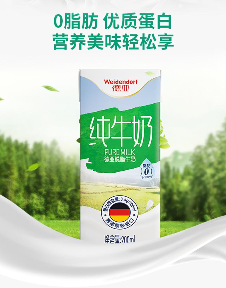 德国原装进口 德亚 脱脂纯牛奶 200ml*18盒 39.42元包邮