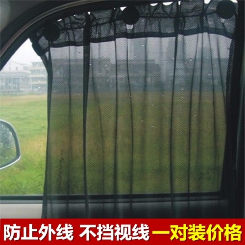 Car curtain side window rear window sunscreen car with curtains general-purpose car suction cup car blackout sun blind