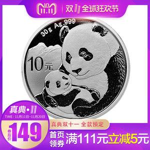 真典2019年熊猫银币30克 熊猫纪念币999纯银 中国金币